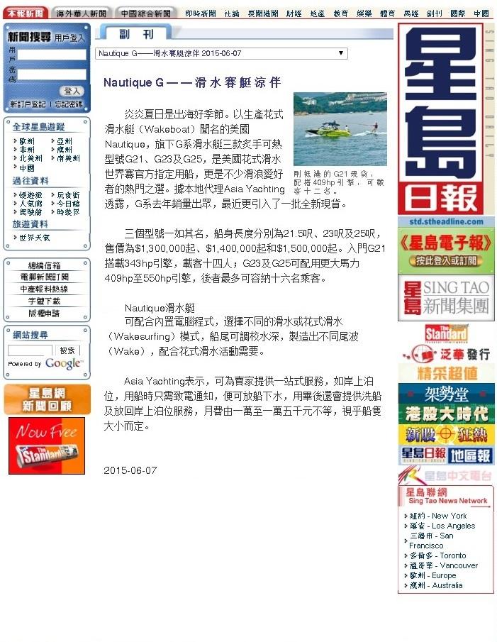 Nautique news