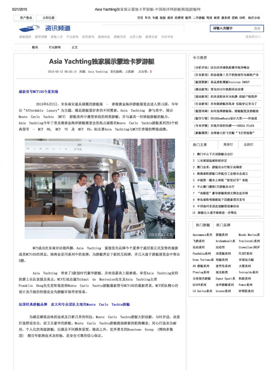 20150512 Onsea news_Page_21